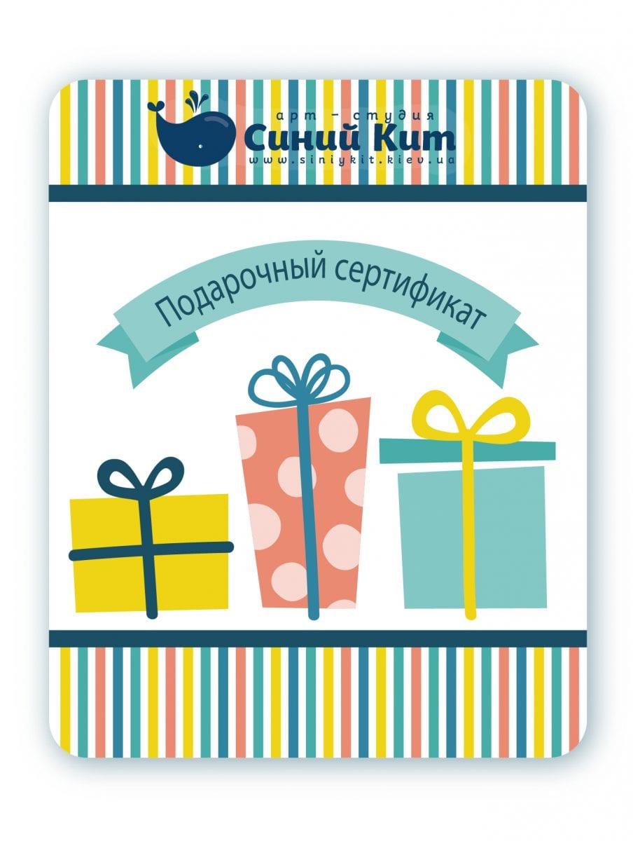 Подарочный сертификат на мастер класс Киев