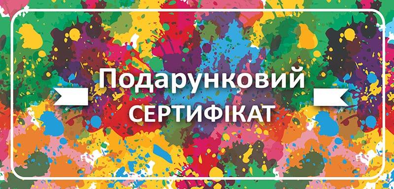 Подарочный сертификат на мастер класс Киев. Впечатления в подарок