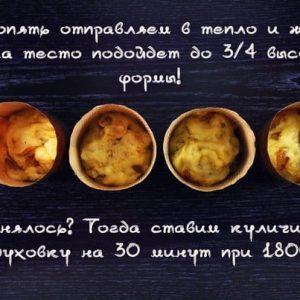 Пасхальный Кулич_7